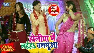 भोजपुरी का नया सुपरहिट होली गीत 2020 | Holiya Me Laiha Balamua | Ravindra Patel | Holi Song 2020