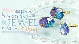 Starry Sky Jewel Ring 夜空をぎゅっと宝石に☆星空ビジューリング