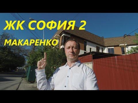 ЖК София 2 на Пластунской. Недорогие квартиры в ровном районе Сочи.