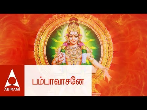 Pampavasane | Ayyappa Devotional Songs Tamil | Irumudi Kattu Song
