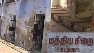 சென்னை பழைய மத்திய சிறை பகுதி 02 |  Cellular Jail | Chennai  Episode 2