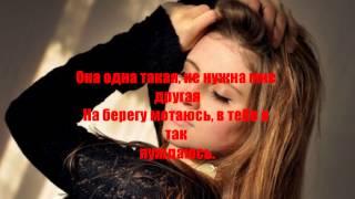 NadiR feat. Shami - Она Одна такая (1080 HD)
