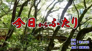 新曲『今日からふたり』増位山太志郎 カラオケ 2018年9月19日発売