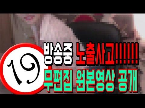엣지 ★ 방송중 노출 방송사고!!! 무편집 원본 영상 공개!!!