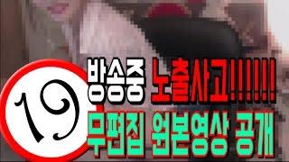 Download Video 엣지 ★ 방송중 노출 방송사고!!! 무편집 원본 영상 공개!!! MP3 3GP MP4