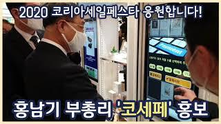 2020 코리아세일페스타 홍남기 부총리 우수중소기업제품…