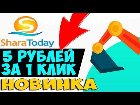 Shara.today новый сайт для заработка без вложений до 5 рублей за 1 клик