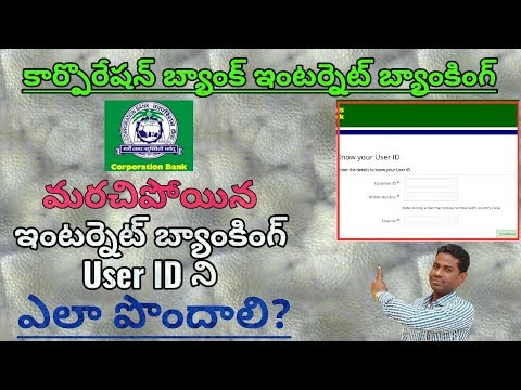 How to Get Corporation Bank 'Internet Banking User ID'? (తెల