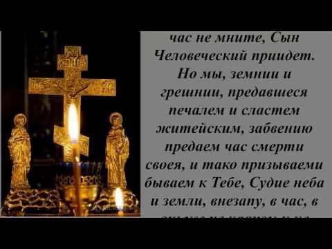 Молитва за умершего скоропостижно.