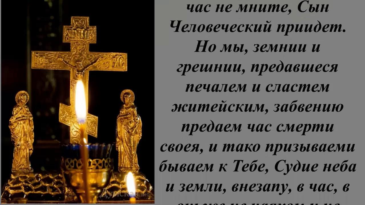 Как молиться за усопших дома изготовление памятников курск москва