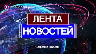 """Лента новостей на """"Новороссия ТВ"""" в 16:00 - 18 сентября 2019 года"""
