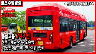 [급행버스] 동양교통 747번 버스주행영상 (청주국제공…