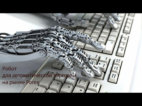 рейтинг форекс брокеров для автоматической торговли