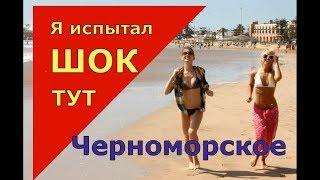 видео Рынок черное море г севастополь