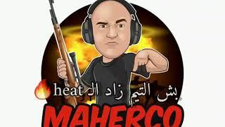 Mc Tariq Ft La Famiglia Maherco el Big Boss اغنية ماهركو البيج بوس prod.lockdieselbeats