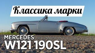 Обзор и тест-драйв Mercedes W121 190sl