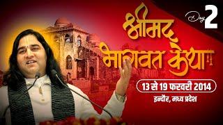 Shri Devkinandan Ji Maharaj Bhagwat Katha Indore MP Day 02 || 14-02-2014