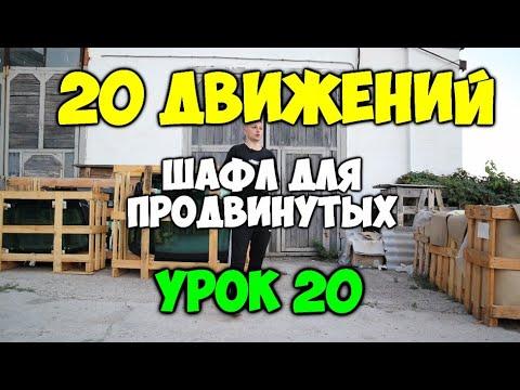 20 движений ШАФЛ для продвинутых - Урок 20 - Шафл танец обучение для начинающих!