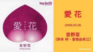 『愛花 (あいはな)』音野菜(岸本 梓・曽根由希江) 2008.03.26発売 作詞...
