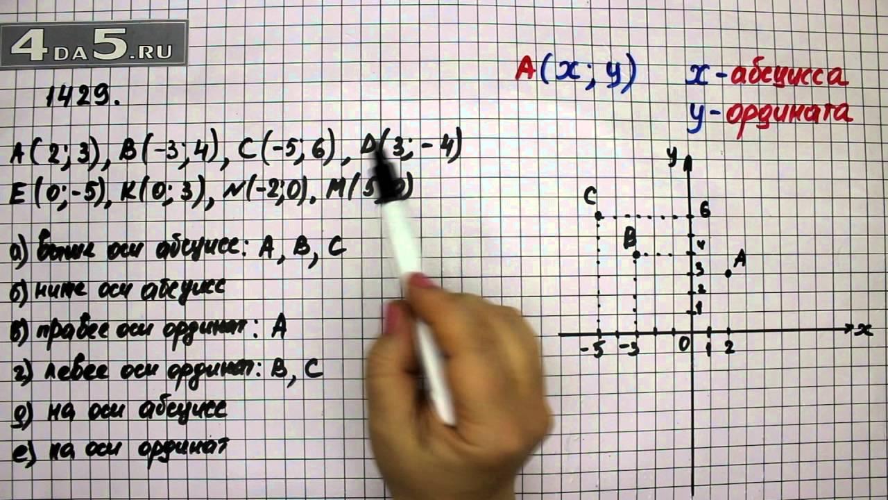 гдз по математике видео 6 класс