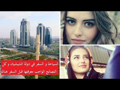السياحة و السفر الى الشيشان و حقيقة الزواج من الشيشانيات Youtube