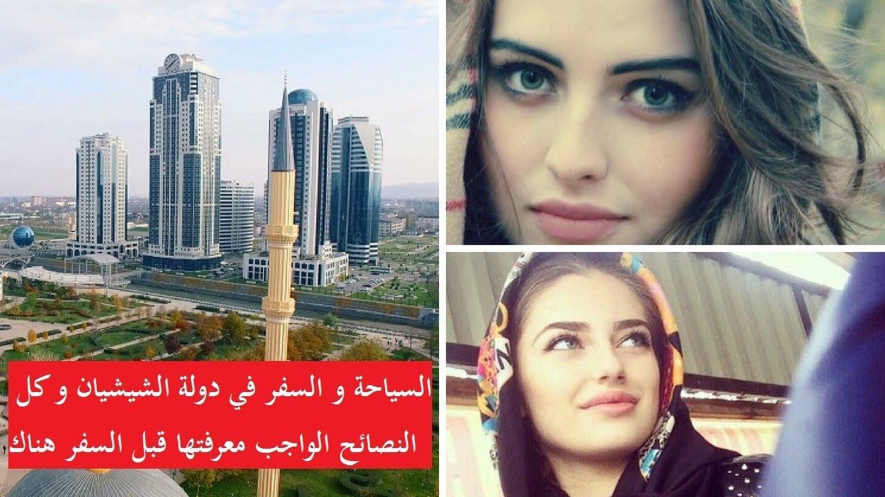 السياحة و السفر الى الشيشان و حقيقة الزواج من الشيشانيات