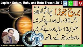Weekly Horoscope in Urdu Gemini Ye Hafta Kaisa Rahega 2019