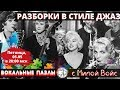 Джазовый вокал: Diana Krall и Norah Jones + Белые розы в стиле блюз
