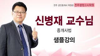 전주공인중개사학원 전주행정고시학원 ★ 신병재교수 중개사…
