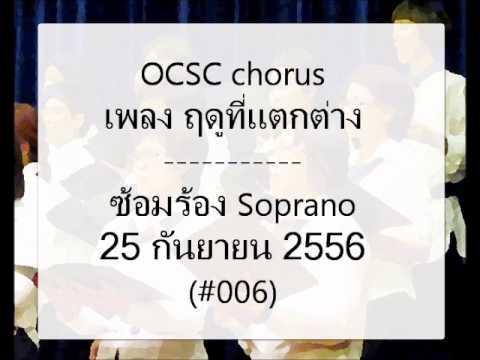 OCSC chorus - ฤดูที่แตกต่าง (ซ้อมร้อง Soprano) @25560925#006