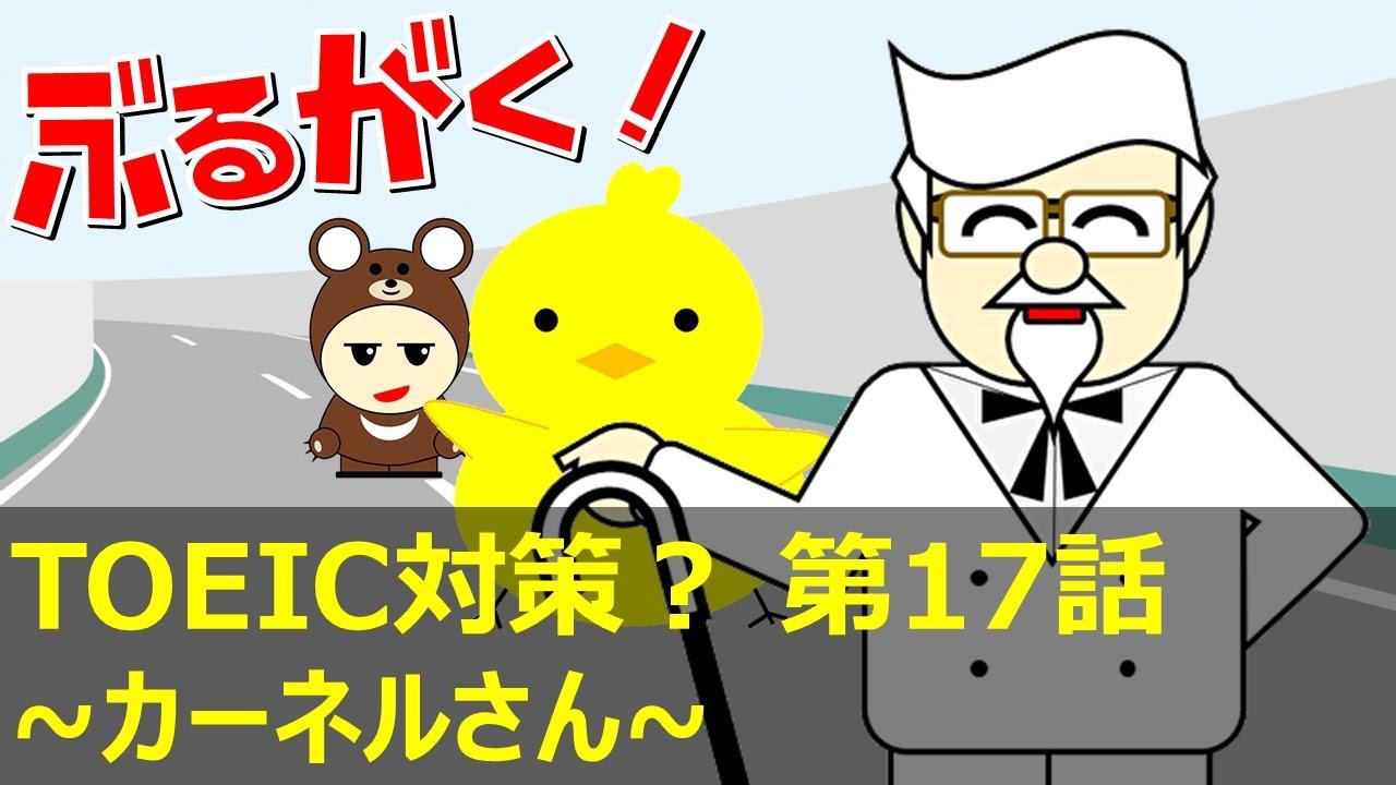 【TOEIC対策講座第17講】unless【ぶるがく!】