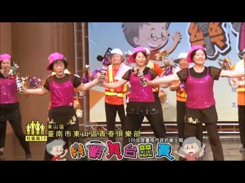 106年度臺南市政府衛生局 「健康GOGO、阿公阿嬤活力秀」樂齡舞台競賽影片第三部