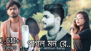 Pagol Mon | Bengali + Hindi | A Village Love Story  | Mithun Saha  | Dooars Films