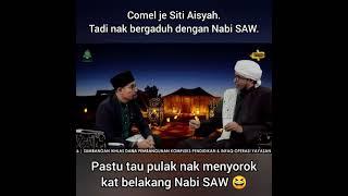 Kisah Siti Aisyah (r.a) nak bergaduh dengan Rasulullah tapi apa yg berlaku seterunya mencuit hati ❤️