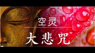 大悲咒(最新版本)-空灵