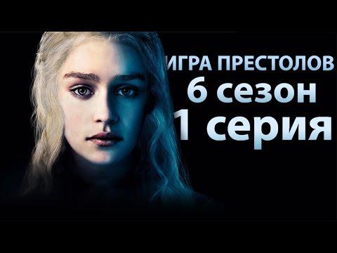 Игра престолов 6 сезон 1 серия. Все самое интересное