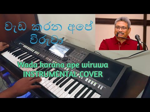 wada-karana-ape-viruwa---organ-cover-on-yamaha-psr-s770