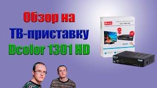 Обзор на цифровой ТВ-приемник Dcolor 1301 HD