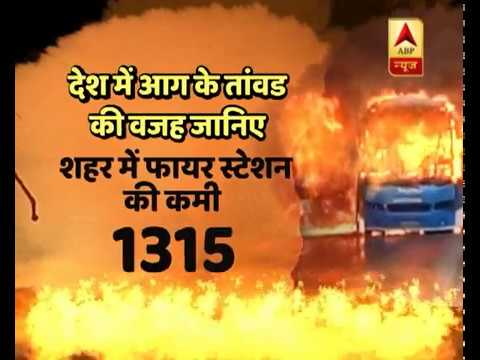 Ghanti Bajao: Know How Fire Has Engulfed Lives Across Country | ABP News
