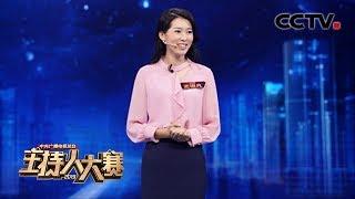 [2019主持人大赛] EP3 孟语凡:高颜值夫妻档的另一位上线 新闻主播挑战文艺类赛道 | CCTV