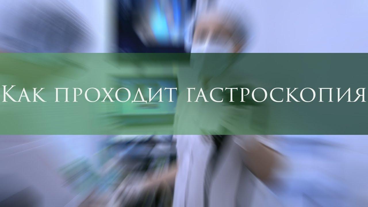 Гастроскопия Лесопарковая Справка флюорографии Площадь Гагарина