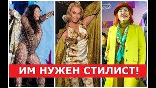 Самые БЕЗВКУСНЫЕ ЗВЁЗДЫ России!