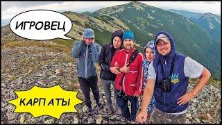 ВЗОШЛИ НА ВЕРШИНУ! Поход В Карпаты! Гора Игровец (Горганы) #7(, 2015-09-09T13:41:26.000Z)