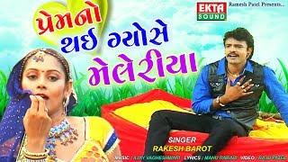Prem No Thai Gyose Meleriya || Rakesh Barot || Video || Love Song || Ekta Sound