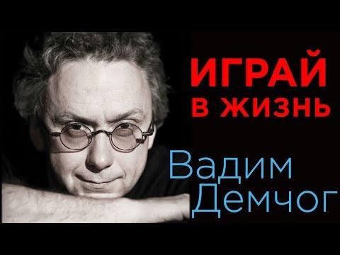 Жизнь игра  Вадим Демчог  TED