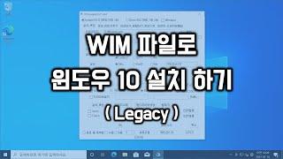 WIM 파일로 윈도우 10 설치 하기 (Legacy)