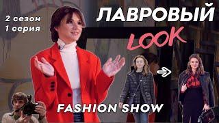 Лавровый LOOK l Лавровый Лук Шоу от Лаврова Pro Style 2 сезон 1 серия стиль тренды и антитренды