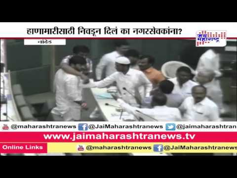 Corporator Fight In Nanded Assembly