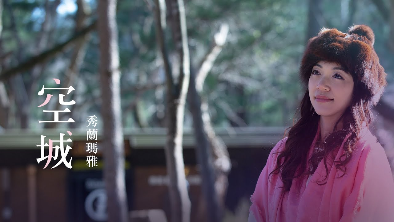 秀蘭瑪雅 Maya -  空城 (OT. 焚心)  [Official Lyric Video]