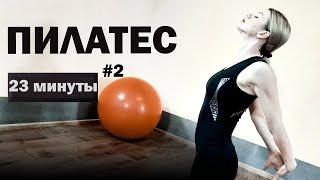 Пилатес Тренировка на всё тело Упражнения для начинающих Как укрепить спину